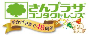 さんプラザコンタクトレンズ Logo